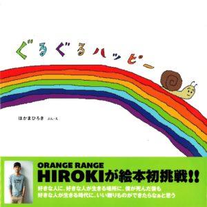 orangerange14