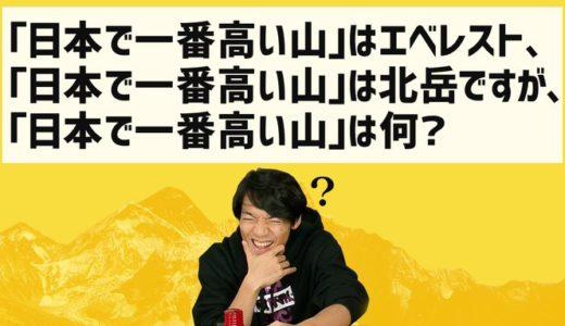 東大クイズ王・伊沢拓司の就職先はベンチャー企業!2020年現在の推定年収は○○千万超え!
